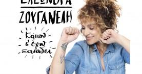 Στα Χανιά απόψε η μεγάλη συναυλία της Ε. Ζουγανέλη «Κάπου σε έχω ξαναδεί»