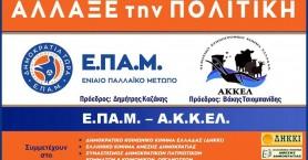 Υποψήφιοι βουλευτές του εκλογικού συνδυασμού Ε.ΠΑ.Μ-Α.Κ.Κ.ΕΛ. για την Κρήτη