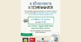 Παρουσίαση βιβλίου της ψυχολόγου Α.Μαρκογιαννάκη