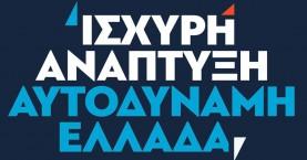ΝΟΔΕ Ηρακλείου: Ισχυρή ανάπτυξη - Αυτοδύναμη Ελλάδα - Ενωμένοι μπορούμε
