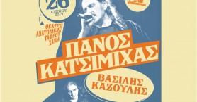 Κατσιμίχας - Καζούλης και Δ. Καρράς στις 26 Ιουνίου στο θέατρο Ανατολικής Τάφρου στα Χανιά