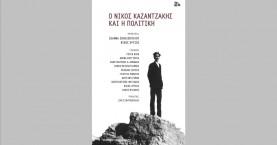 «Ο Νίκος Καζαντζάκης και η Πολιτική»: Παρουσίαση στα Χανιά