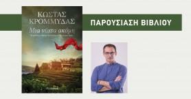 Ο Κώστας Κρομμύδας παρουσιάζει το νέο του βιβλίο στα Χανιά