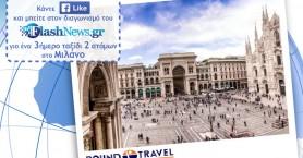 Δείτε το νικητή του διαγωνισμού Ιουνίου 2019 για το ταξίδι στο Μιλάνο