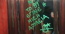 Αναρχικοί έγραψαν απειλητικά μηνύματα στο ασανσέρ του γραφείου της Ντ. Μπακογιάννη (φωτο)