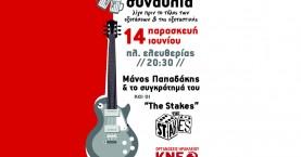 Συναυλία διοργανώνουν οι Τ.Ο. Ηρακλείου της ΚΝΕ στο Ηράκλειο