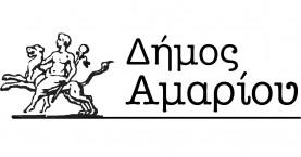 Πρόγραμμα Αγωγής Υγείας - Πρώτων Βοηθειών του ΚΔΒΜ του Δήμου Αμαρίου