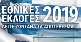 Όλα τα αποτελέσματα των εθνικών εκλογών στην πλατφόρμα του Flashnews.gr