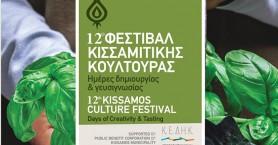 Ξεκινά το 12ο Φεστιβάλ Κισσαμίτικης κουλτούρας στις 10 - 18 Αυγούστου 2019