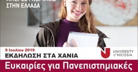«Επιλέγεις επάγγελμα & μαθαίνεις για τις ευκαιρίες που σου δίνονται για σπουδές στη Κύπρο»