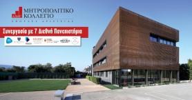 7 Διεθνή Πανεπιστήμια εμπιστεύονται το Νο1 Κολλέγιο Πανεπιστημιακών Σπουδών στην Ελλάδα