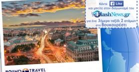 Διαγωνισμός Αύγουστος 2019: Κερδίστε ένα ταξίδι για δύο στο ξεχωριστό Βουκουρέστι