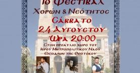 Το Σάββατο το 1ο φεστιβάλ Χορού και Νεότητος της Ιεράς Μητροπόλεως Κυδωνίας και Αποκορώνου