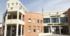 Τι θα ισχύσει για τη δίχρονη προσχολική αγωγή στον Δήμο Μαλεβιζίου