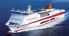 Μηχανική βλάβη έπαθε το Κνωσός Παλάς - Το πλοίο συνέχισε τον πλου