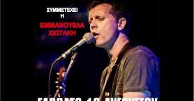 Ο Γιάννης Σαββιδάκης με καλοκαιρινή ροκ διάθεση στο Rock Sugar Bar – Plus
