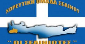 Σε Παλαιόχωρα & Σούγια η 13η Γιορτή Κρήτη - Έθιμα - Φιλοξενία