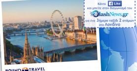 Δείτε το νικητή του Διαγωνισμού Σεπτεμβρίου 2019 για το ταξίδι στο Λονδίνο