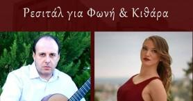 Ρεσιτάλ για φωνή & κιθάρα με ελεύθερη είσοδο στη Δημοτική Πινακοθήκη Μαλεβιζίου