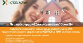 Β' κύκλος Προγράμματος «Εξοικονόμηση κατ΄οίκον ΙΙ» με τη συμμετοχή της Τράπεζας Χανίων