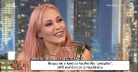 Πηνελόπη Αναστασοπούλου: «Θεωρώ ότι ο Χρήστος Λούλης λέει μπούρδες»