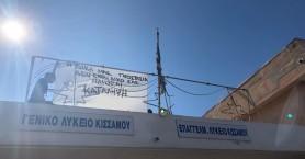 Υπό κατάληψη το ΕΠΑΛ Κισσάμου με αιχμή το κτιριακό πρόβλημα