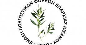 Κόβει την πίτα της η ΕΠΟΦΕΚ στην Πανέθημο Χανίων