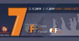 Ανακοινώθηκε το πρόγραμμα του 7ου Φεστιβάλ Κινηματογράφου Χανίων