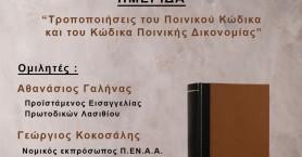 Ημερίδα για τον νέο Ποινικό Κώδικα από την Ένωση Αξιωματικών ΕΛ.ΑΣ. Κρήτης