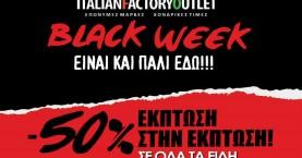 Τελευταία Κυριακή των απίστευτων προσφορών της Black Week στο Italian Factory Outlet