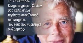 Συνεχίζονται οι αιτήσεις για τον περίπατο στον Σταυρό με προβολή ταινίας για τον Lassaly