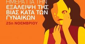 Δράση με αφορμή την Παγκόσμια ημέρα εξάλειψης της βίας κατά των γυναικών