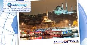 Διαγωνισμός Νοεμβρίου 2019: Κερδίστε ένα ταξίδι για δυο στην Κωνσταντινούπολη