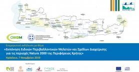 Ενημέρωση για τις ενέργειες του Δικτύου Νatura 2000 στην Κρήτη