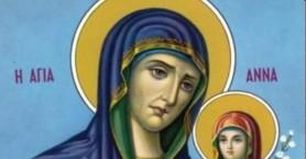 Αγία Άννα: Η μητέρα της Παναγίας που γιορτάζει σήμερα
