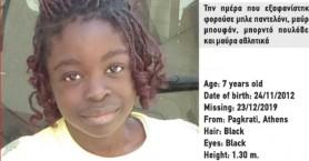 Συναγερμός για την εξαφάνιση ενός 7χρονου κοριτσιού
