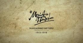 «Ο Μεγάλος Πόλεμος - Μακεδονικό Μέτωπο (1915-1918)» στην COSMOTE TV