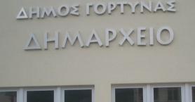 Ενημέρωση του Δήμου Γόρτυνας για το κτηματολόγιο