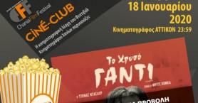 Chania Film Festival: Μεταμεσονύχτια προβολή το Σάββατο