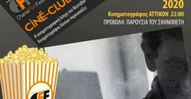Με την τελευταία ταινία του Σταύρου Ψυλλάκη επιστρέφει η λέσχη του Φεστιβάλ Κινηματογράφου