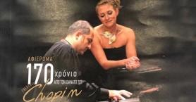 Ρεσιτάλ πιάνου από τον Ροταριανό Όμιλο Ηρακλείου για τον εξοπλισμό κλινικής του ΠΑΓΝΗ