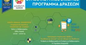 Καμπάνια Ενημέρωσης του ΔΟΚΟΙΠΠ για την ασφαλή πλοήγηση και τον εθισμό στο διαδίκτυο