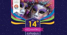 Αντίστροφη μέτρηση για το Κισσαμίτικο Καρναβάλι