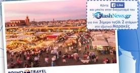 Μεγάλος διαγωνισμός του flashnews.gr - Κερδίστε ένα ταξίδι για δύο στο εξωτικό Μαρόκο