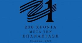 200 χρόνια ελεύθερη Ελλάδα- Μετά τι;
