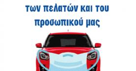 Νέα υπηρεσία λογω κορονοιού από την επιχείρηση «Αυτοκίνητα Χαροντάκης»