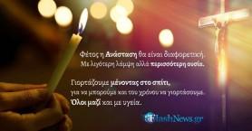 Καλή Ανάσταση και Χρόνια Πολλά με 122 + 1 ευχές