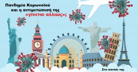 Διαδυκτιακή συζήτηση για την πανδημία του κορωνοϊού διοργανώνει η ΚΝΕ Κρήτης