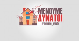 Εκκίνηση για τις διαδικτυακές συσκέψεις της ΚΝΕ στα Πανεπιστήμια της Κρήτης