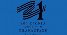 «Ελλάδα 2021». Προλαβαίνουμε;